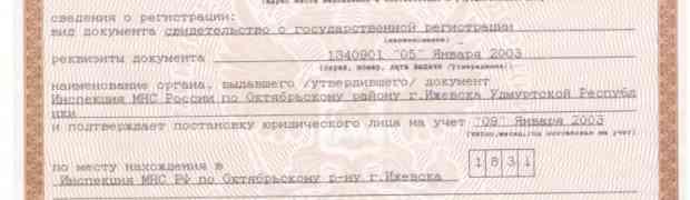 Свидетельство о постановке на учет в налоговом органе юридического лица